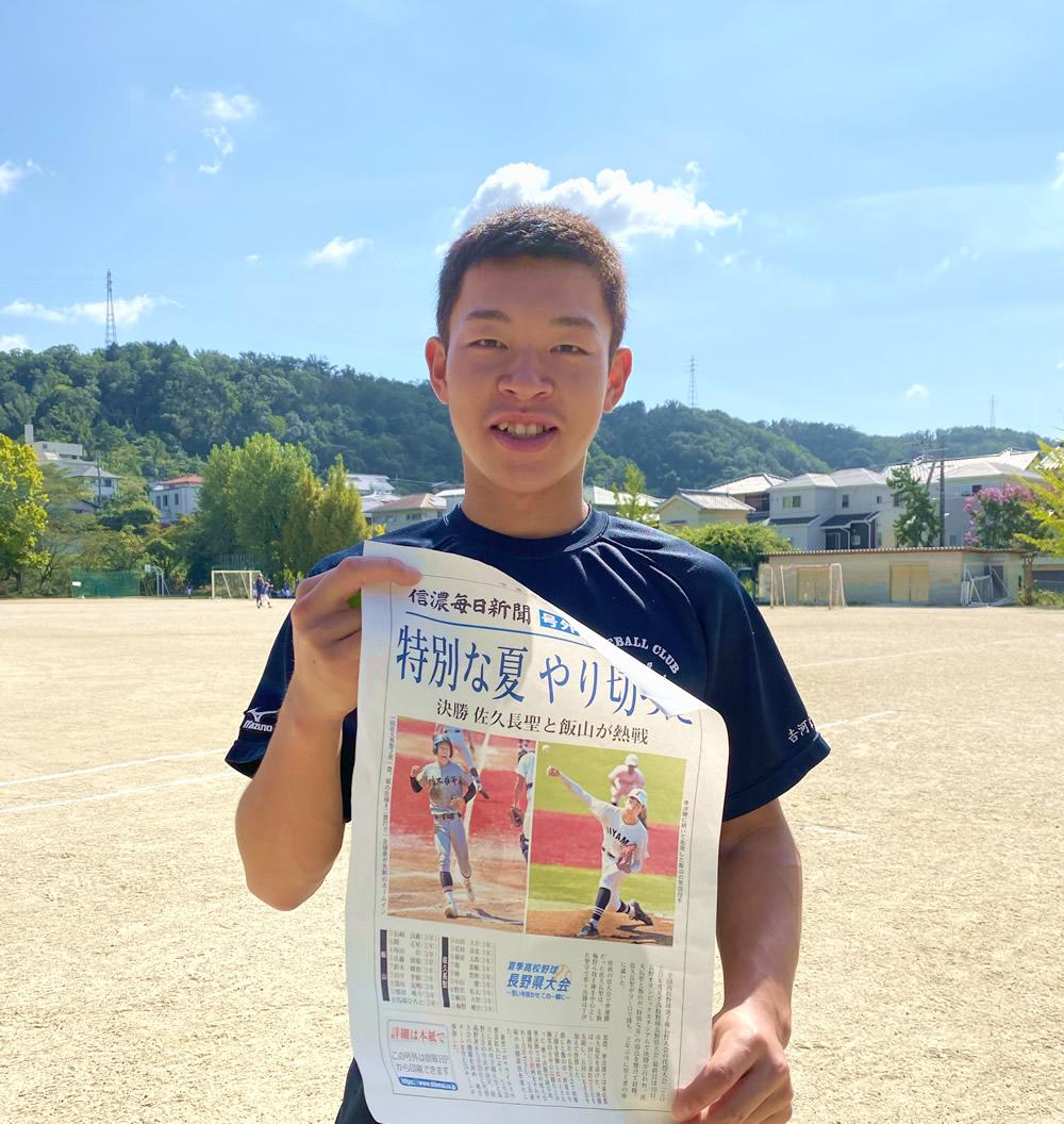 佐久長聖高校 藤原太郎君 長野県独自大会優勝おめでとうございます