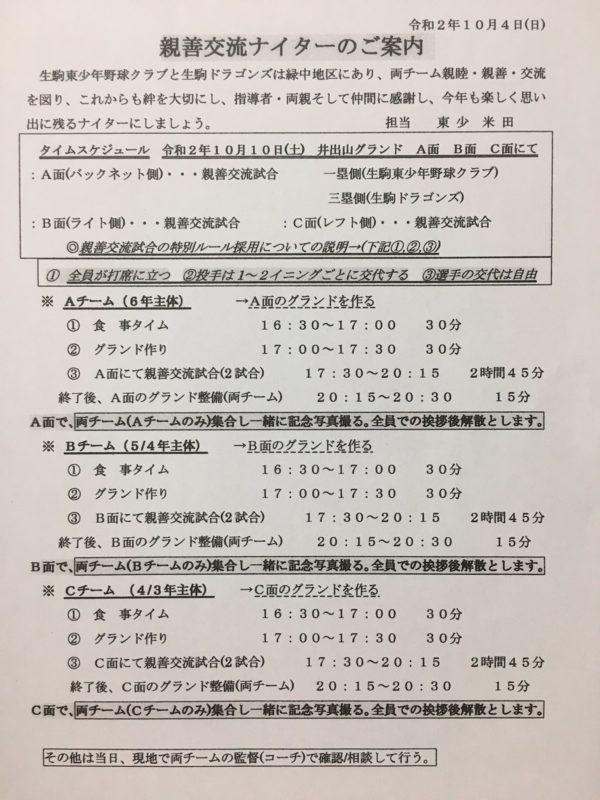 【6年生・新A・新B】ナイター親善交流試合 @ 井出山球場
