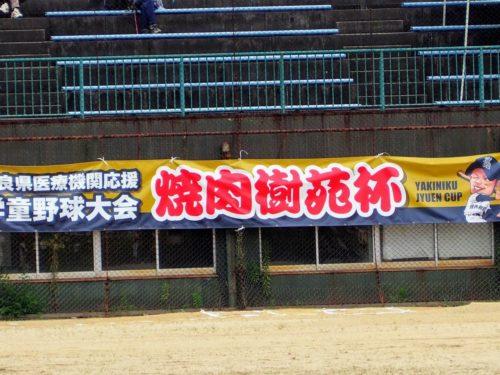 【Aチーム】焼肉樹苑杯 2020/10/3